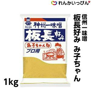 神州一味噌 板長好み み子ちゃん 1kg 【業務用食品】