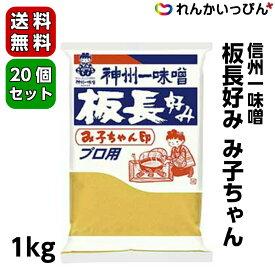神州一味噌 板長好み み子ちゃん 1kg 20個セット送料無料 【業務用食品】
