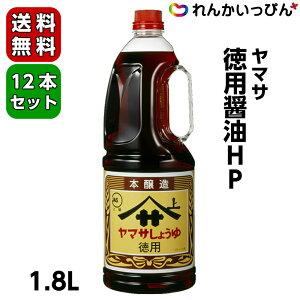 ヤマサ 徳用醤油(HP) 1.8L 12本セット送料無料【業務用食品】