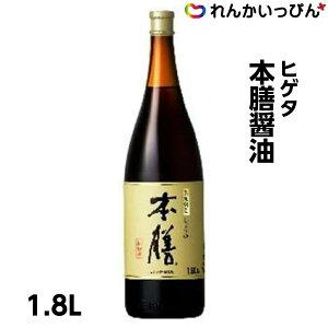 ヒゲタ 本膳醤油(瓶) 1.8L 【業務用食品】