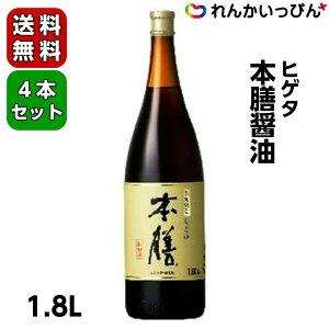 ヒゲタ 本膳醤油(瓶) 1.8L 4本セット送料無料 【業務用食品】