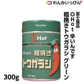 富士 OHot 粗挽きトウガラシ300g 6個セット送料無料 オーホット 辛いんです【業務用食品】