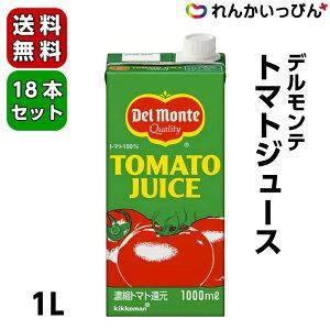 デルモンテ トマトジュース 1L リコピン 18本セット送料無料【業務用食品】
