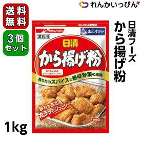 日清フーズ から揚げ粉 1kg 3個セット送料無料 【業務用食品】