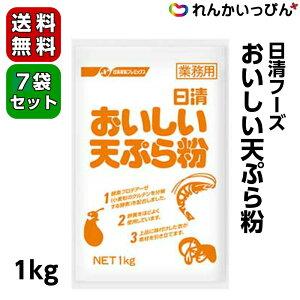 日清フーズ おいしい天ぷら粉 1kg 7袋セット送料無料 【業務用食品】