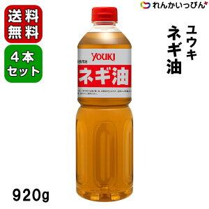 ユウキ ネギ油 920g 4本セット送料無料【業務用食品】【3,980円以上送料無料】