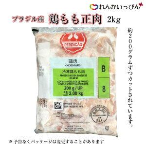 【冷凍】ブラジル 鶏もも正肉 200gUP 2kg 鶏肉 もも肉 チキン 【業務用食品】【10,000円以上送料無料】