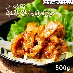 【冷凍】フーズアイ 牛みそホルモン 500g 牛シマ腸 シマチョウ テッチャン 味付け肉 時短 簡単調理業務用食品