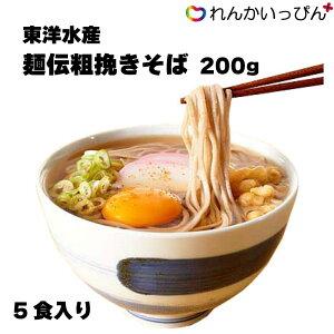 【冷凍】東洋水産 麺伝粗挽きそば 200g 5食入り(1kg)冷凍麺 【業務用食品】【10,000円以上で1箱分送料無料】