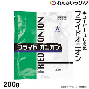 キユーピー フライドオニオン200g 【業務用食品】