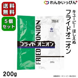 キユーピー フライドオニオン200g 5個セット送料無料 【業務用食品】