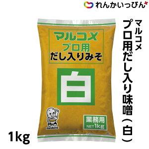 マルコメ プロ用だし入り味噌(白)1kg 白みそ【業務用食品】