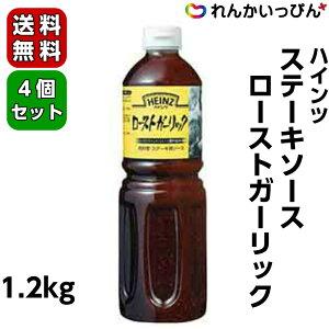 ハインツ ステーキソースローストガーリック 1.2kg 4本セット送料無料 【業務用食品】