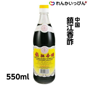 中国 鎮江香酢 550ml 【業務用食品】