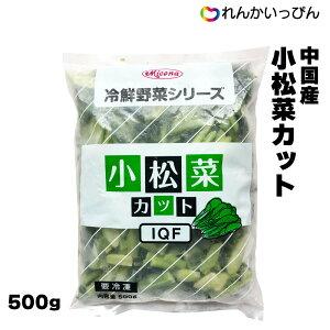 【冷凍】小松菜5cmカット 500g  カット野菜 【業務用食品】【10,000円以上で1箱分送料無料】