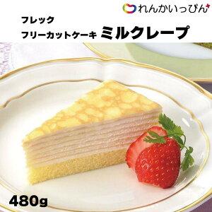 【冷凍】フレック フリーカットケーキミルクレープ 480g デザート 冷凍ケーキ 女子会  味の素【業務用食品】【10,000円以上で1箱分送料無料】
