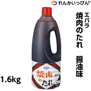 エバラ 焼肉のたれ(醤油味)1.6kg 焼肉 タレ 男飯【業務用食品】