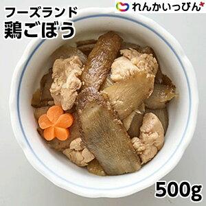 【冷凍】フーズランド 鶏ごぼう 500g お通し 副菜 おつまみ 煮物【業務用食品】【10,000円以上で送料無料】