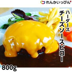 ハーダース チーズソースピロー チェダーチーズ チーズソース 800g 【業務用食品】