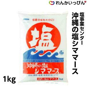 塩事業センター 沖縄の塩シママース 1kg 塩 【業務用食品】【3,980円以上送料無料】