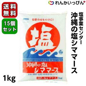 塩事業センター 沖縄の塩シママース 1kg 塩 15個セット送料無料【業務用食品】