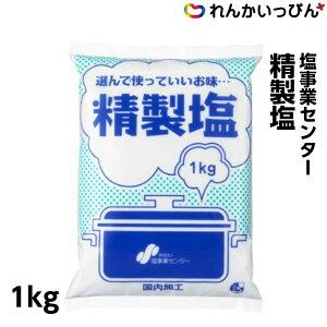 塩事業センター 精製塩 1kg しお 塩【業務用食品】【3,980円以上送料無料】