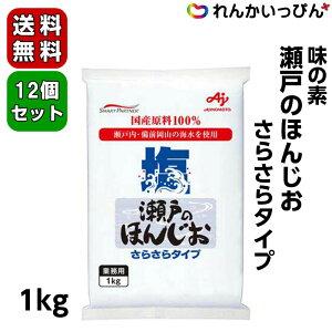 味の素 瀬戸のほんじお サラサラタイプ 1kg 12個セット 送料無料 塩 食塩 業務用食品 業務用食材