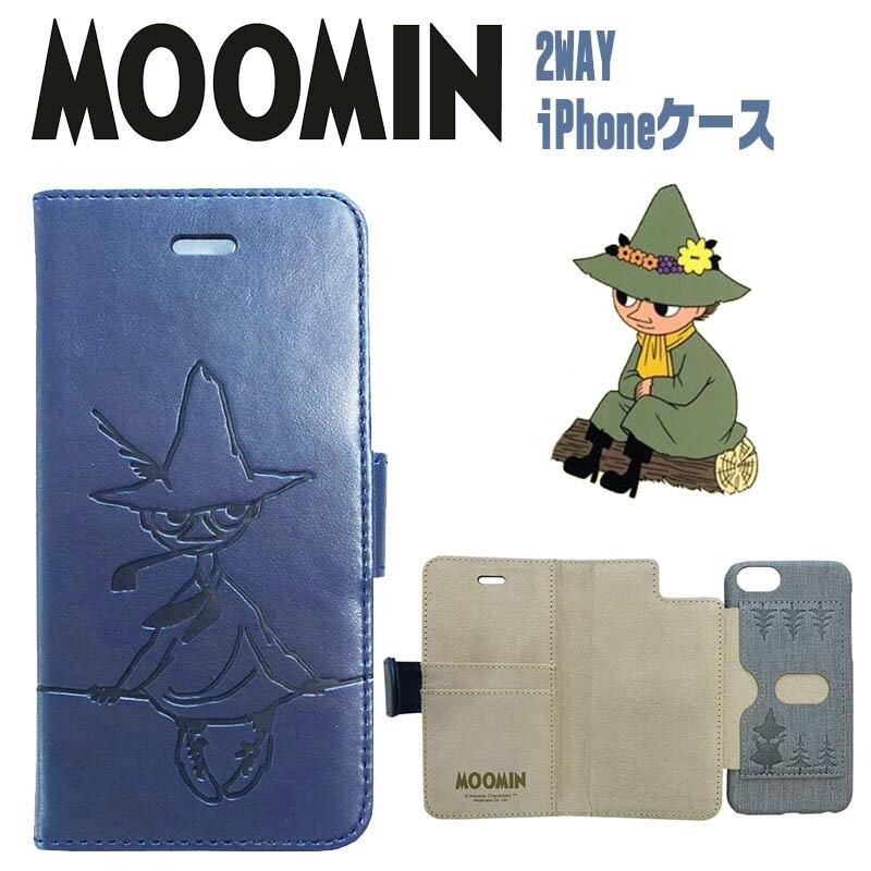 ムーミン iphoneケース スマホカバー 手帳型 ハードケース 2way カードポケットあり iPhone8 iPhone7 iPhone6 iPhone6s MOOMIN スナフキン かわいい おしゃれ キャラクター グッズ