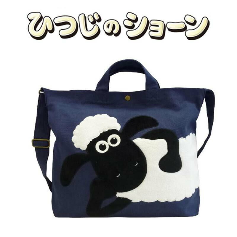 ひつじのショーン ショルダートート ショーン/NV (SH,9069) バッグ トートバッグ