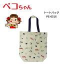 ペコちゃん&ポコちゃん PEKO&POKO トートバッグ 鞄 かばん カバン かわいい キャラクター グッズ