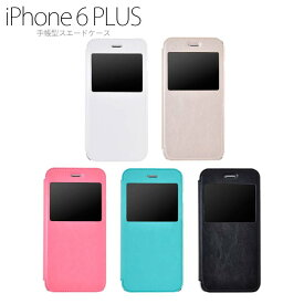 窓付きケース iPhone6sPlus iPhone6Plus 手帳型ケース 手帳 レザー カバー スマホケース 手帳型 [iPhone6 Plus iPhone6s Plus]ケース アイホン6プラス 5.5インチ ネコポス対応