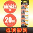 【送料無料】CR2032 3V ボタン電池 20個セット 長持ち ボタン電池 cr2032 電池 ボタン ゲーム電池 キャンドル電池 ラジオ電池 リモコン電池【ネコポス対応】