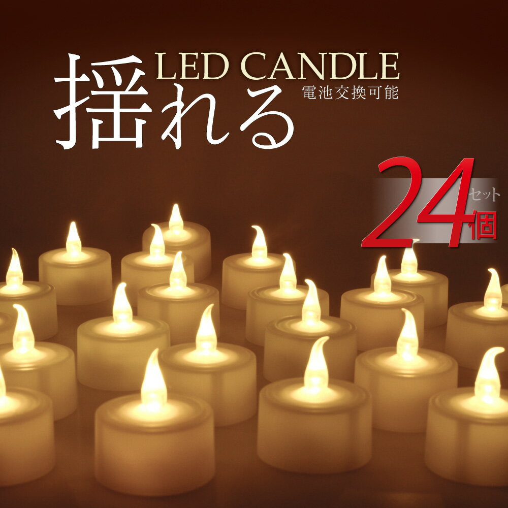 LEDキャンドルライト 電池式 24個セット ledキャンドル 息 led キャンドル ゆらぎ キャンドルライト ロウソク 蝋燭 ティーライトキャンドル ろうそく 誕生日 結婚式 防災グッズ