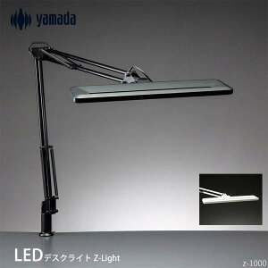 山田照明 Zライト Z-Light LEDデスクライト クランプ LEDスタンドライト 電気スタンド ledスタンド ライト照明 LEDライト 卓上ライト スタンドライト クランプ式 デスクスタンド クランプライト