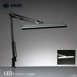 LINE限定クーポン配布中! 山田照明 Zライト Z-Light LEDデスクライト クランプ LEDスタンドライト 電気スタンド ledスタンド ライト照明 LEDライト 卓上ライト スタンドライト クランプ式 デスクス
