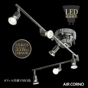 LEDシーリングライト6灯シーリングライトスポットライト天井照明間接照明インテリア照明リビング照明6畳ledライトおしゃれダイニング用リビング用居間用北欧LEDライトシーリングライトおしゃれ