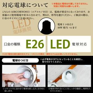 シーリングライトスポットライト6灯おしゃれ照明ダイニング用食卓用リビング用居間用寝室6畳〜10畳天井照明間接照明インテリア照明LED電球対応シンプル北欧