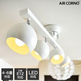シーリングライト おしゃれ 照明 4灯 スポットライト LED対応 6畳 8畳 照明器具 間接照明 天井照明 リビング用 居間用 ダイニング用 食卓用 寝室 北欧 モダン レトロ 4灯シーリングライト