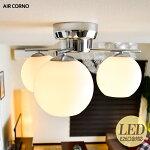 シーリングライトおしゃれ3灯4.5畳6畳8畳キッチンダイニング用食卓用ライトダイニングled照明ガラス天井照明天井照明器具スポットライトシーリングスポットledライトシェードランプシーリングスポットライトオシャレ