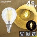 【4個セット】LED電球 E12 フィラメント クリア電球 電球色 2700K 全配光 360度 4W(35W相当) ミニボール形 LEDフィラ…