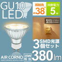 【3個セット】LED電球 GU10 35W型相当 消費電力5W 配光角38度 LED 電球 GU10口金 照明 電球色 昼光色