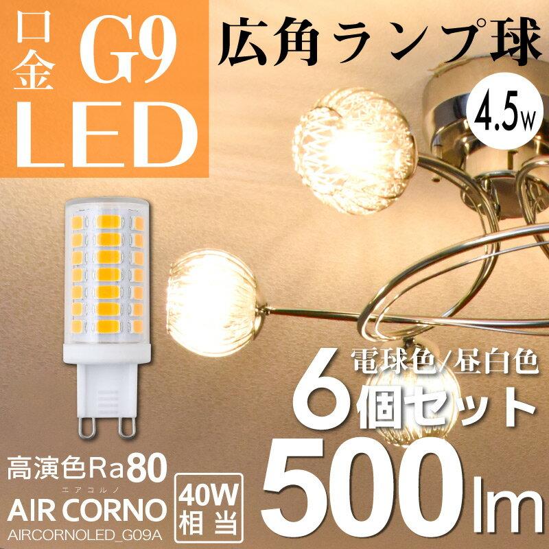 最大2000円OFFクーポン!6個セット LED電球 G9 電球色 昼白色 40W相当 配光角 角度36°消費電力4.5W LED 電球 照明