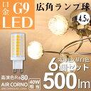 6個セット LED電球 G9 電球色 昼白色 40W相当 配光角 角度36°消費電力4.5W LED 電球 照明
