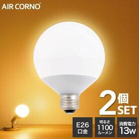 2個セット LED電球 E26 80W ボール電球 電球色 広配光タイプ LED 電球 E26口金 LED照明 aircorno