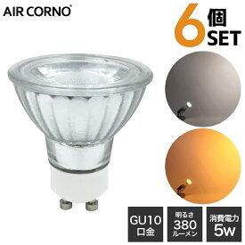 【6個セット】LED電球 GU10 35W型相当 消費電力5W 配光角38度 LED 電球 GU10口金 照明 電球色 昼白色 aircorno