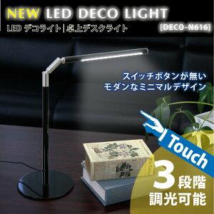 LEDデスクライト送料無料自然光ledデスクライト学習机目に優しいライト照明ledスタンドLEDライトスタンド照明電気スタンドスタンドライトデスクスタンドテーブルスタンド卓上ライトデスクライトLEDポイント2倍