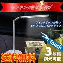 デスクライト LED 調光 おしゃれ デスクスタンド 送料無料 電気スタンド led 学習用 目に優しい ライト照明 LEDライト スタンド 照明 スタンドライ...