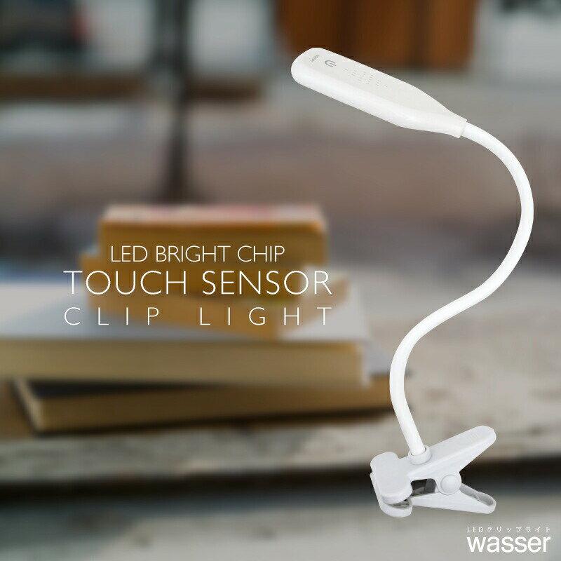 LEDクリップライト 目に優しい クリップライト LED 学習机 勉強机 ライト 照明 LEDライト 電気スタンド 学習用 デスクスタンド テーブルスタンド led デスクライト クリップ デスクライト おしゃれ テーブルライト クランプ 調光 デスク 卓上 小型 読書灯 寝室