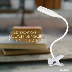 LEDクリップライト 目に優しい クリップライト wasser LED 学習机 勉強机 ライト 照明 電気スタンド 学習用 デスクスタンド テーブルスタンド led デスクライト クリップ おしゃれ テーブルライ