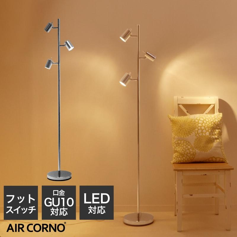 スタンドライト フロアランプ 3灯スポットライト LED フロアスタンド フロアライト 照明 スタンド 間接照明 アンティーク おしゃれ 北欧 フロア リビング 寝室 読書 ランプ